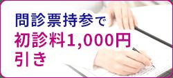 問診票持参で初診料1,000円引き