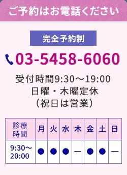 03-5458-6060